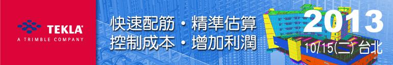 y2013-1015 tekla action banner
